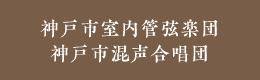 神戸市室内管弦楽団・神戸市混声合唱団