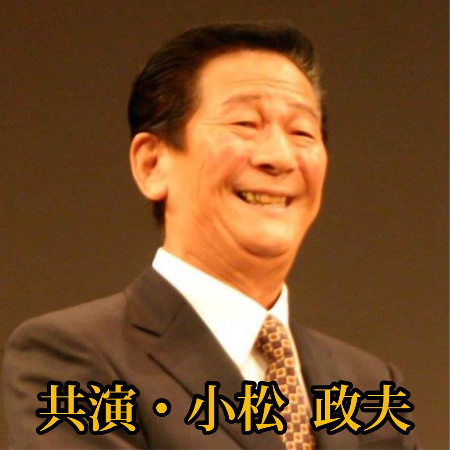 小松政夫の画像 p1_30