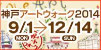 神戸アートウォーク2014