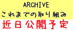 ④archive not_yet