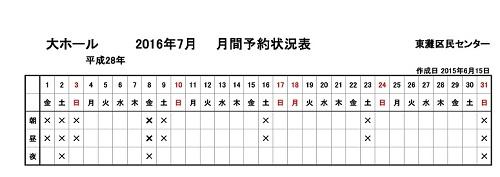 大ホール抽選空き状況小(H28.7)