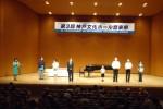 音楽祭_表彰式