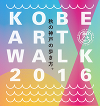 banner-artwalk2016