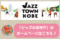 「ジャズの街神戸」推進協議会