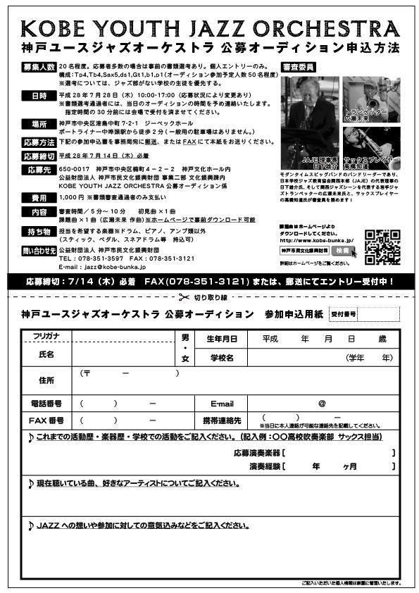 裏_KOBE-YOUTH-JAZZ-ORCHESTRA