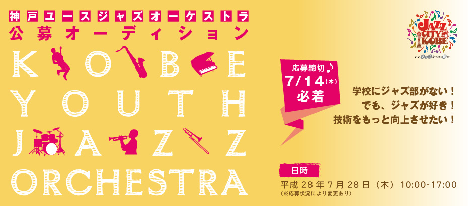 神戸ユースジャズオーケストラ