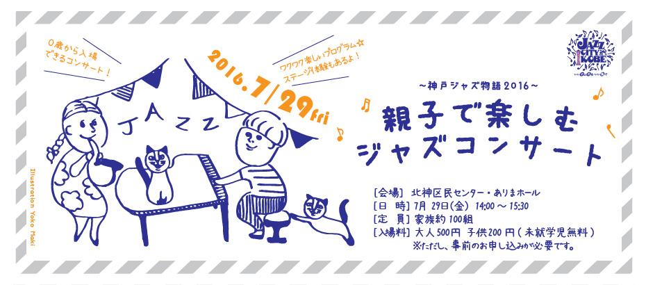 神戸ジャズ物語