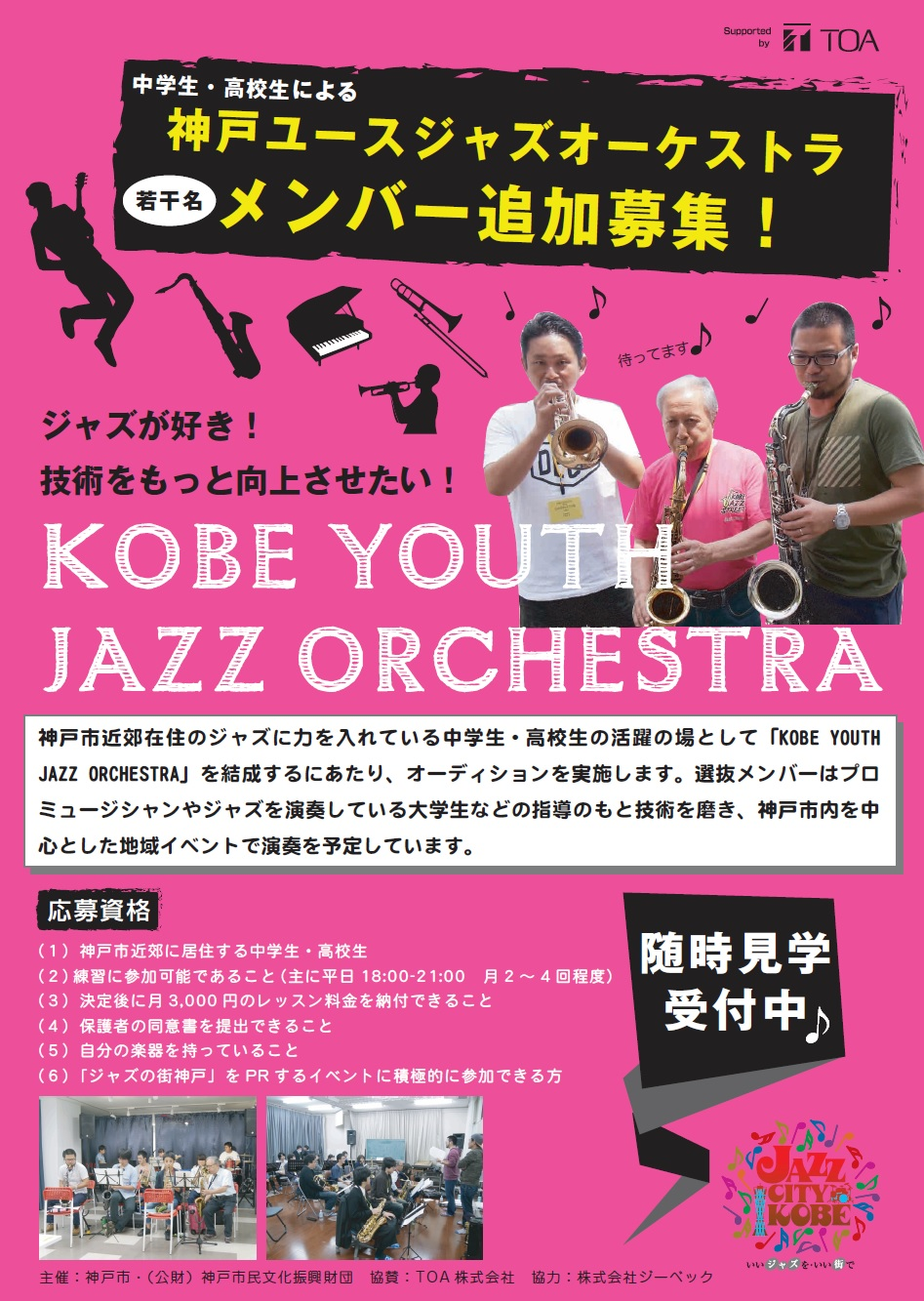 youth_jazz_a