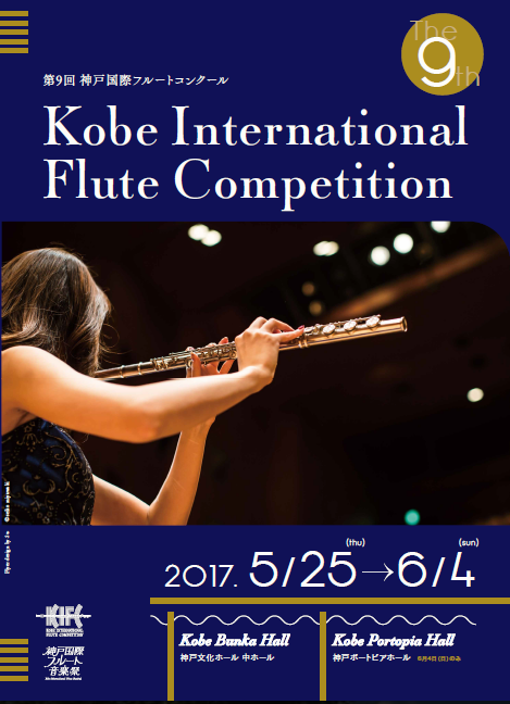 kifc2017-flyer