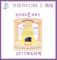 今月のKOBE C 情報