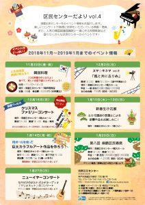 須磨区民センター イベント 講座
