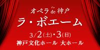 ラ・ボエーム | オペラ de 神戸