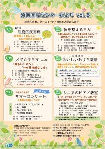 須磨区民センター イベント