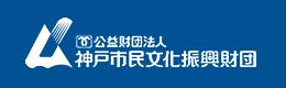 神戸市民文化振興財団