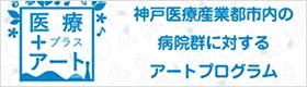 神戸医療産業都市内の病院群に対するアートプログラムの実施について