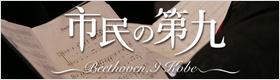 神戸 市民の第九