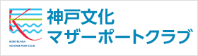 神戸文化マザーポートクラブ