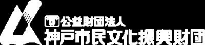神戸市文化振興財団