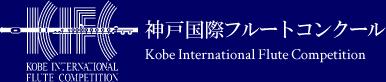 神戸国際フルートコンクール