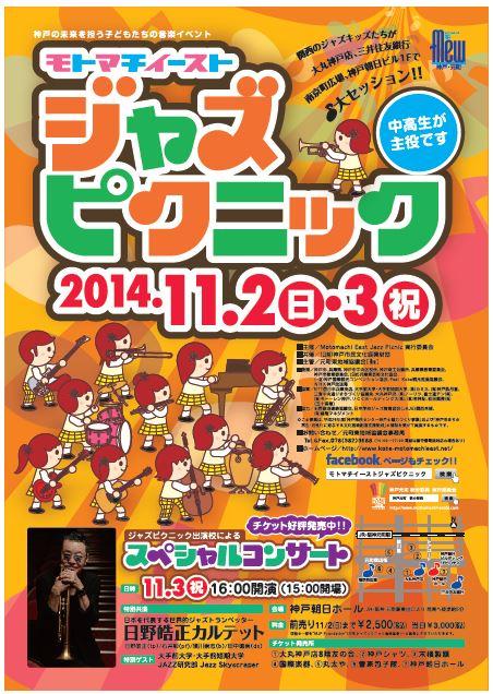 MotomachiEastJazzPicnic2014 leaflet1