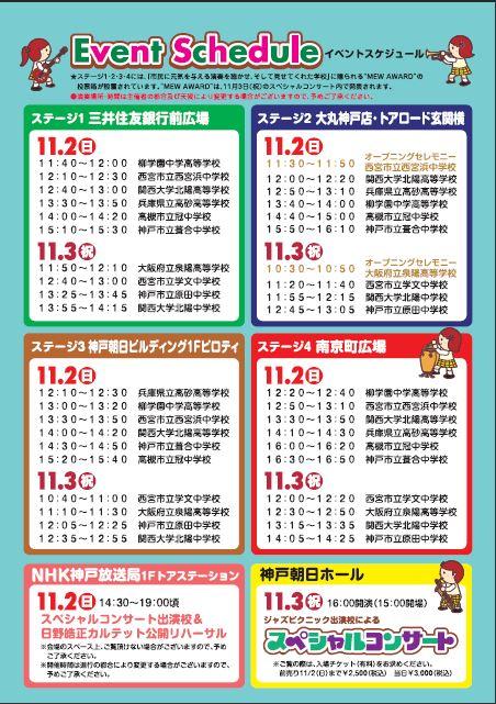 MotomachiEastJazzPicnic2014 leaflet2