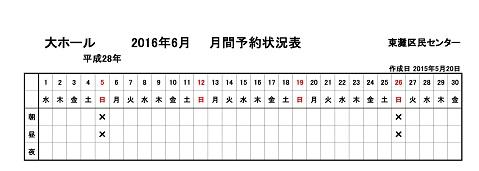 大ホー 小 大(H28.3)-001