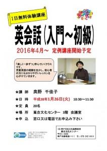 (英会話入門小)