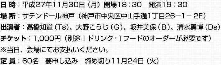 裏(公開LIVE詳細)1
