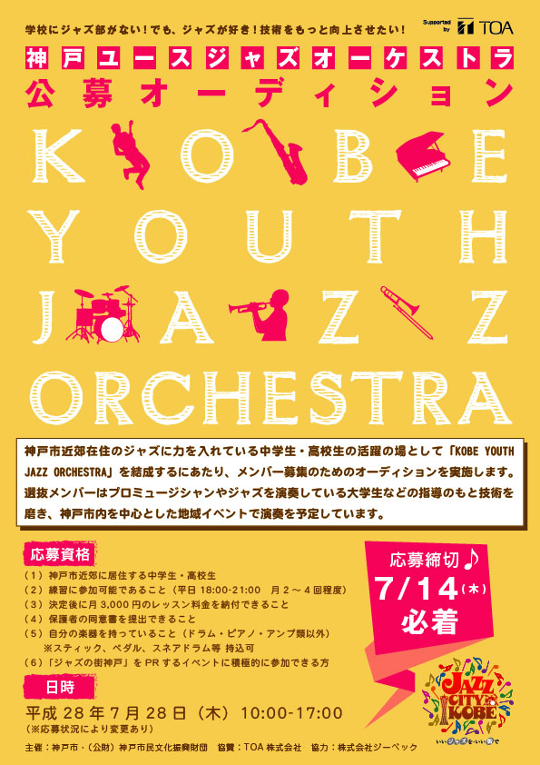 カラー_KOBE-YOUTH-JAZZ-ORCHESTRA