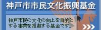 神戸市市民文化振興基金