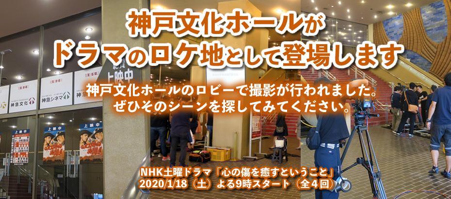 神戸文化ホールがドラマのロケ地として登場します