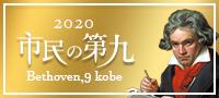 市民の第九2020
