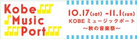 神戸ミュージックポート秋の音楽祭