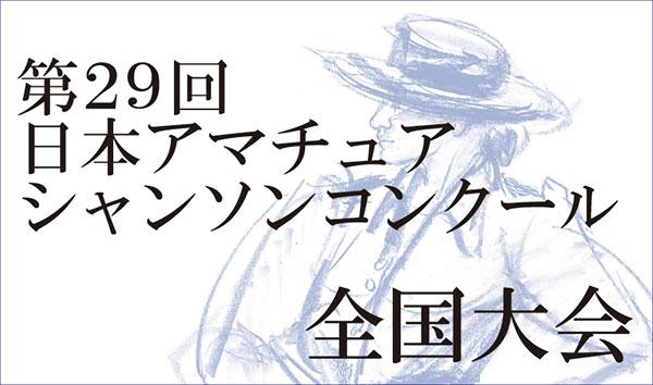 第29回日本アマチュアシャンソンコンクール全国大会